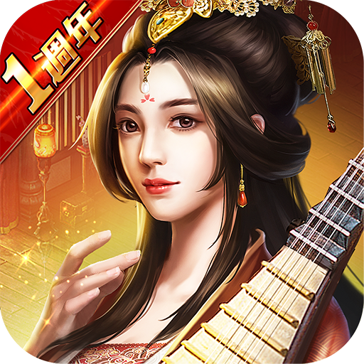 日理萬姬 – 同慶週年盛典 1.0.17 MOD APK Dwnload – free Modded (Unlimited Money) on Android