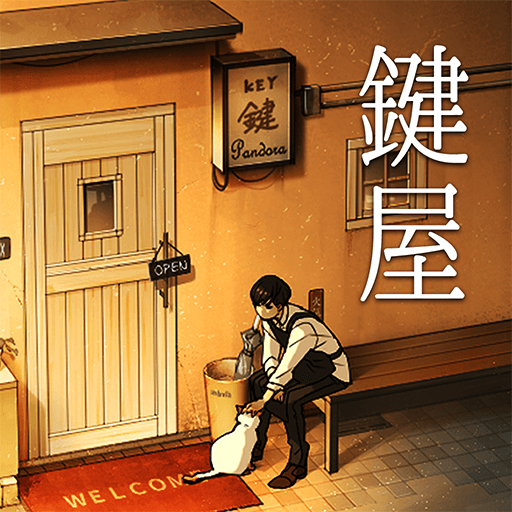 鍵屋 ステージ型謎解きストーリー 1.9.0  MOD APK Dwnload – free Modded (Unlimited Money) on Android