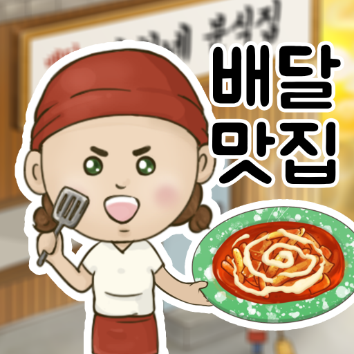 배달맛집키우기 2.0.6  MOD APK Dwnload – free Modded (Unlimited Money) on Android