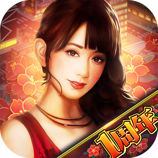 欲望都市 5 MOD APK Dwnload – free Modded (Unlimited Money) on Android