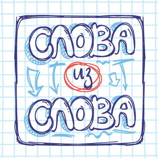 Слова из Слова  6.9 MOD APK Dwnload – free Modded (Unlimited Money) on Android