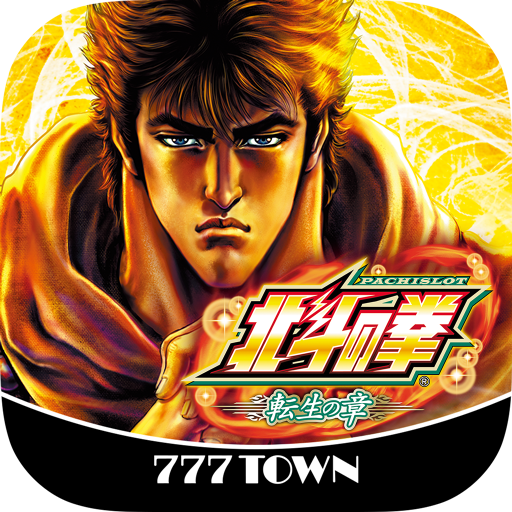 [777TOWN]パチスロ北斗の拳 転生の章 3.0.1 MOD APK Dwnload – free Modded (Unlimited Money) on Android