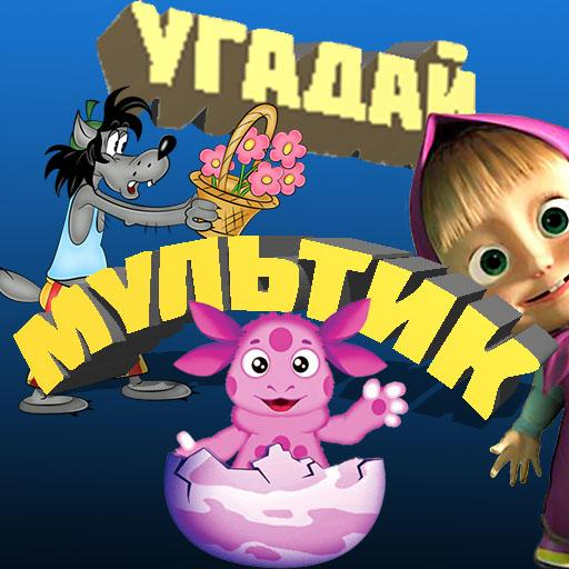 УГАДАЙ МУЛЬТИК 8.25.3z MOD APK Dwnload – free Modded (Unlimited Money) on Android