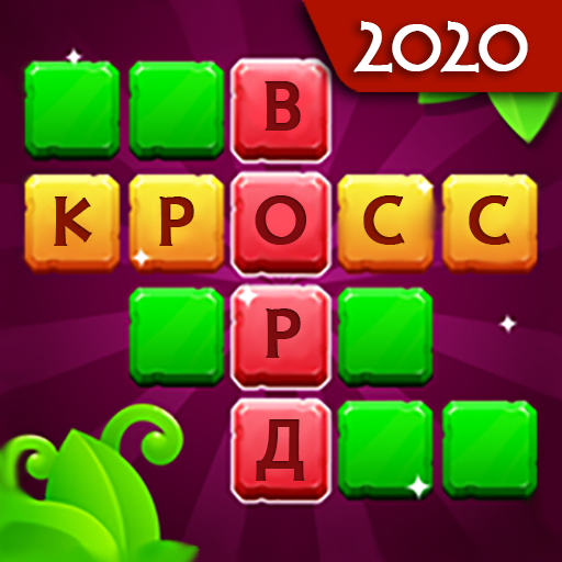 CrossWord Adventure: Кроссворды на русском 1.0.10 MOD APK Dwnload – free Modded (Unlimited Money) on Android