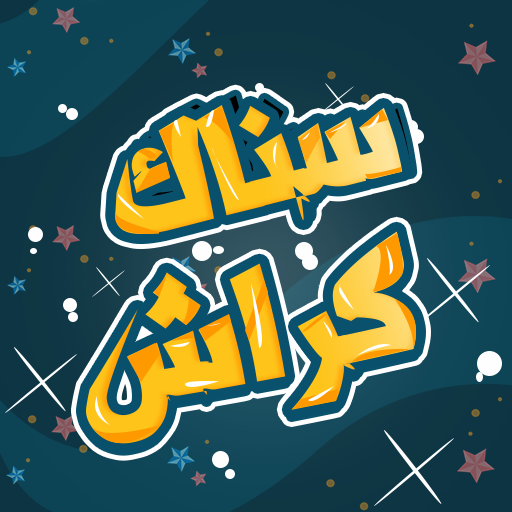 Snaak Crush – Word Games Arabic 3.5 MOD APK Dwnload – free Modded (Unlimited Money) on Android