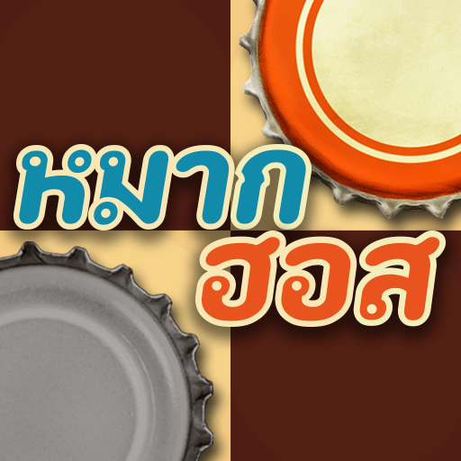 Thai Checkers – Genius Puzzle – หมากฮอส 3.6.208 MOD APK Dwnload – free Modded (Unlimited Money) on Android
