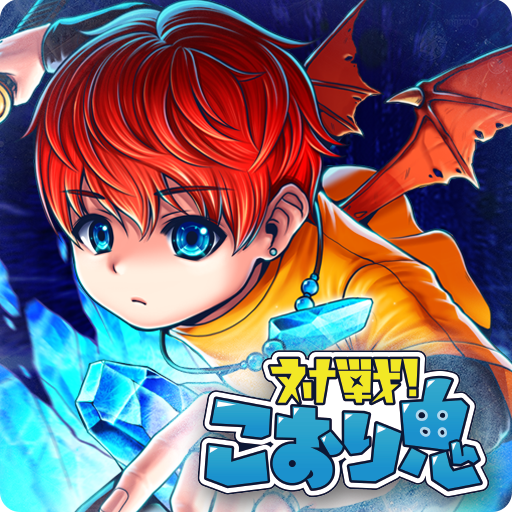 対戦!こおり鬼 4.402  MOD APK Dwnload – free Modded (Unlimited Money) on Android