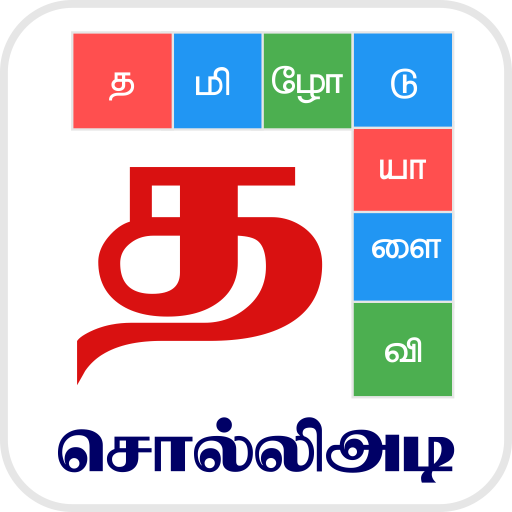 Tamil Word Game – சொல்லிஅடி – தமிழோடு விளையாடு 6.2 MOD APK Dwnload – free Modded (Unlimited Money) on Android
