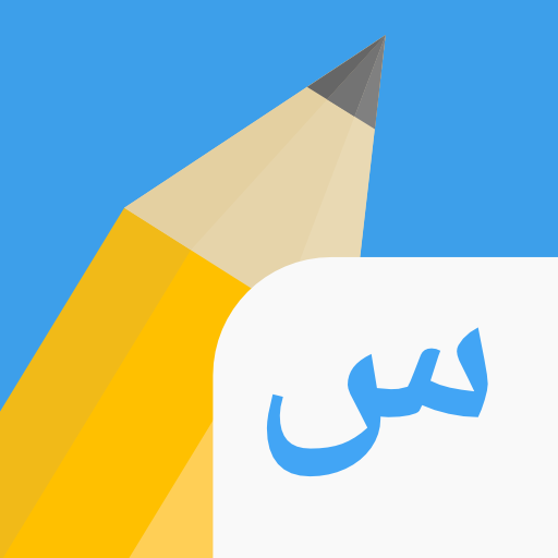 Write It! Arabic  3.1.13 MOD APK Dwnload – free Modded (Unlimited Money) on Android