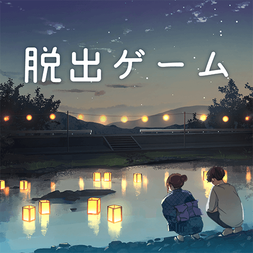 脱出ゲーム 君おくる火 1.8.0 MOD APK Dwnload – free Modded (Unlimited Money) on Android