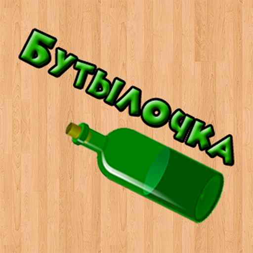 Бутылочка 18+ 1.2.4 MOD APK Dwnload – free Modded (Unlimited Money) on Android