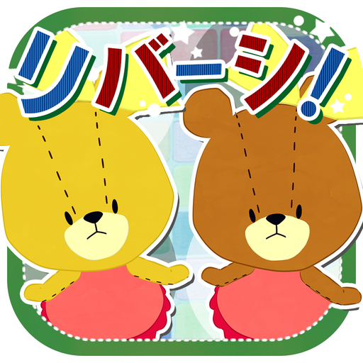 リバーシ – がんばれ!ルルロロ 3.2.0 MOD APK Dwnload – free Modded (Unlimited Money) on Android
