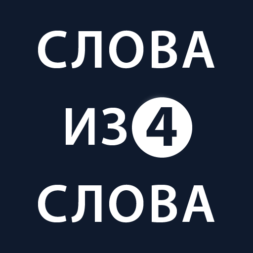 Слова из слова 4 1.1.3 MOD APK Dwnload – free Modded (Unlimited Money) on Android