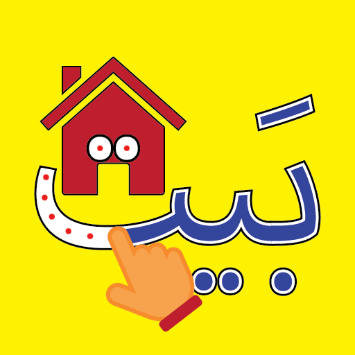 الحروف الأبجدية العربية (Arabic Alphabet Game) 1.11.0 MOD APK Dwnload – free Modded (Unlimited Money) on Android