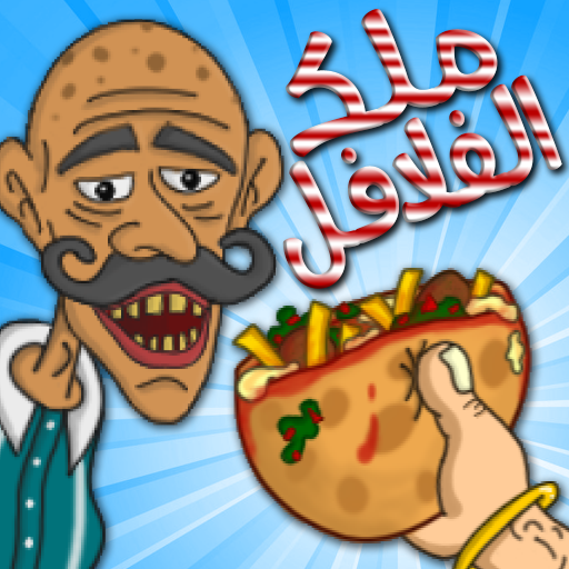 Falafel King 🌶️ ملك الفلافل 1.2.1 MOD APK Dwnload – free Modded (Unlimited Money) on Android