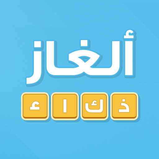 ألغاز ذكاء 1.0.15 MOD APK Dwnload – free Modded (Unlimited Money) on Android