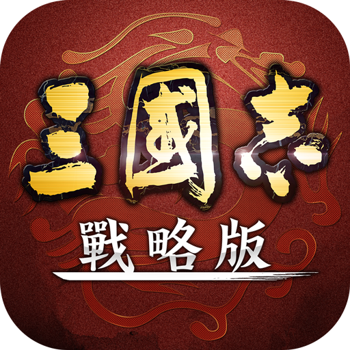 三國志・戰略版 1.1.0 MOD APK Dwnload – free Modded (Unlimited Money) on Android