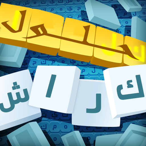 حلول كلمات كراش 2021 4.5.6 MOD APK Dwnload – free Modded (Unlimited Money) on Android