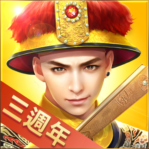 叫我萬歲爺 – 皇帝宮廷養成手遊 3.3.3 MOD APK Dwnload – free Modded (Unlimited Money) on Android