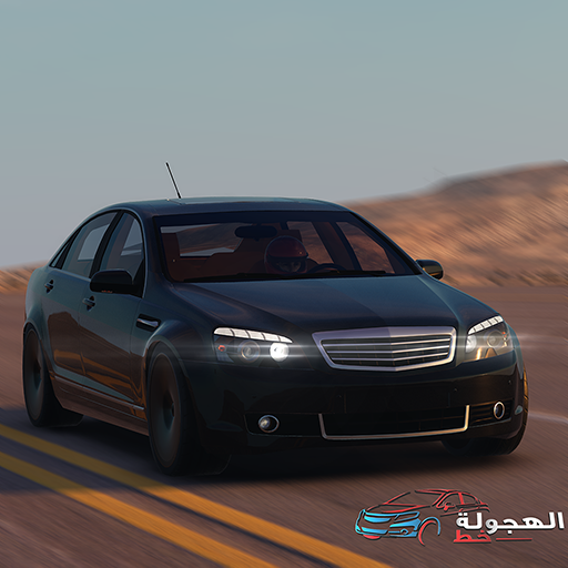 HAJWALH LINE  1.2.71 MOD APK Dwnload – free Modded (Unlimited Money) on Android