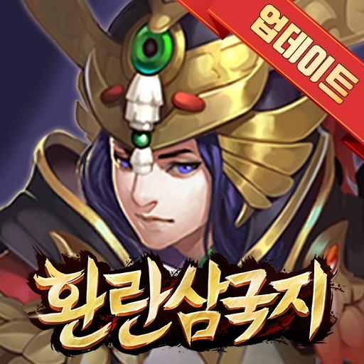 환란삼국지: 삼국명장 수집형 RPG! 1.23.0 MOD APK Dwnload – free Modded (Unlimited Money) on Android