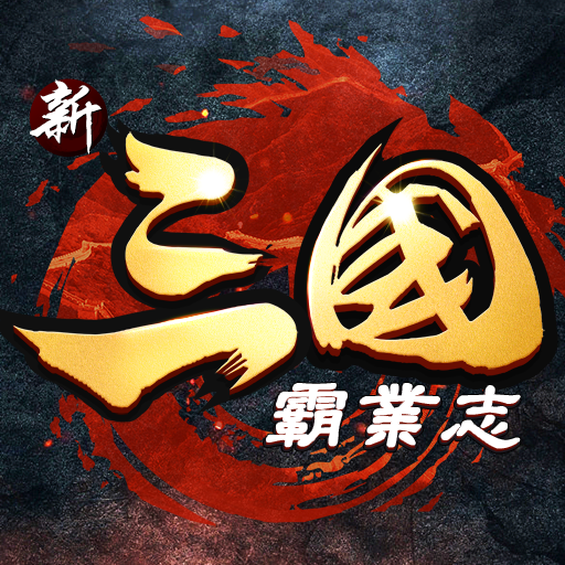 新三國霸業志-上線送十連抽 必出神將 1.0.7 MOD APK Dwnload – free Modded (Unlimited Money) on Android