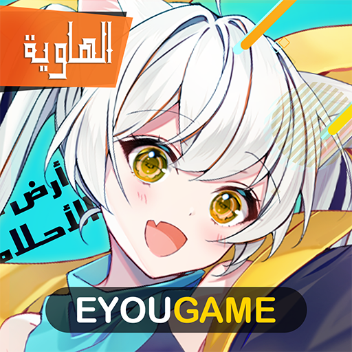 أرض الأحلام 19.0 MOD APK Dwnload – free Modded (Unlimited Money) on Android