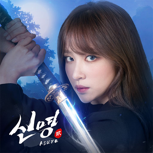 신명2:아수라  2.1.0 MOD APK Dwnload – free Modded (Unlimited Money) on Android
