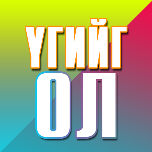 Үгийг ол 1.11.9z MOD APK Dwnload – free Modded (Unlimited Money) on Android