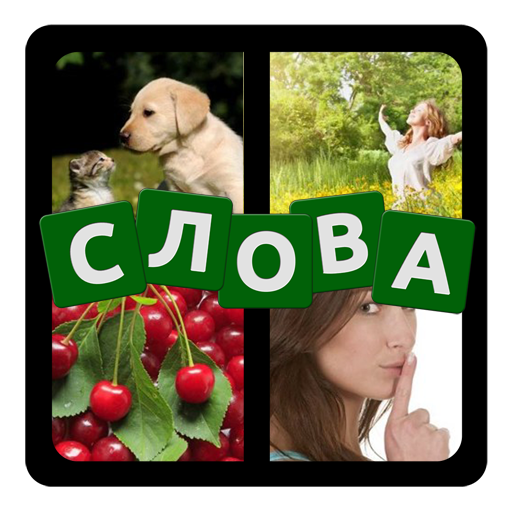4 фотки 1 слово 2.211022-57 MOD APK Dwnload – free Modded (Unlimited Money) on Android
